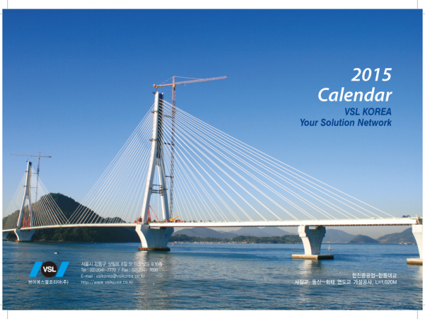 Calendar 2015 년