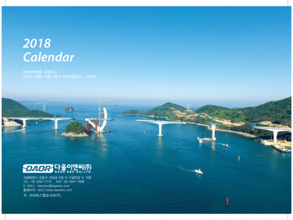 Calendar 2018 년