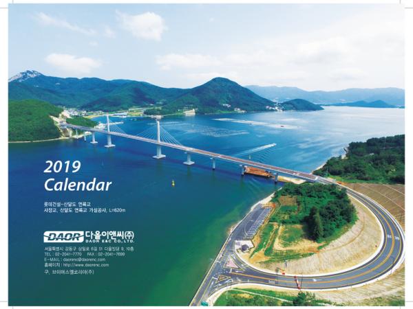 Calendar 2019 년