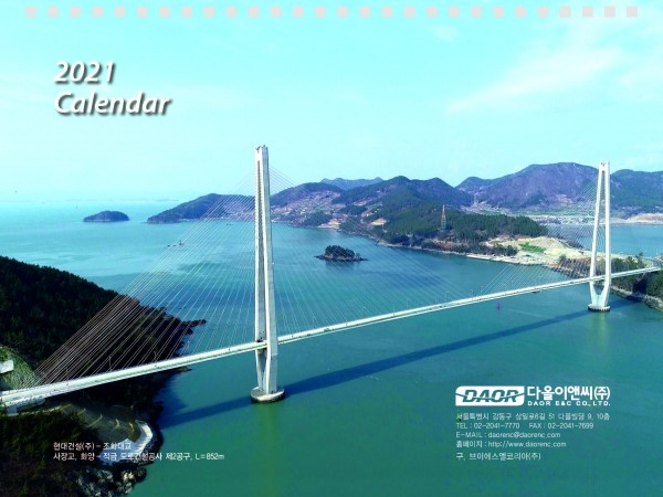 Calendar 2021 년